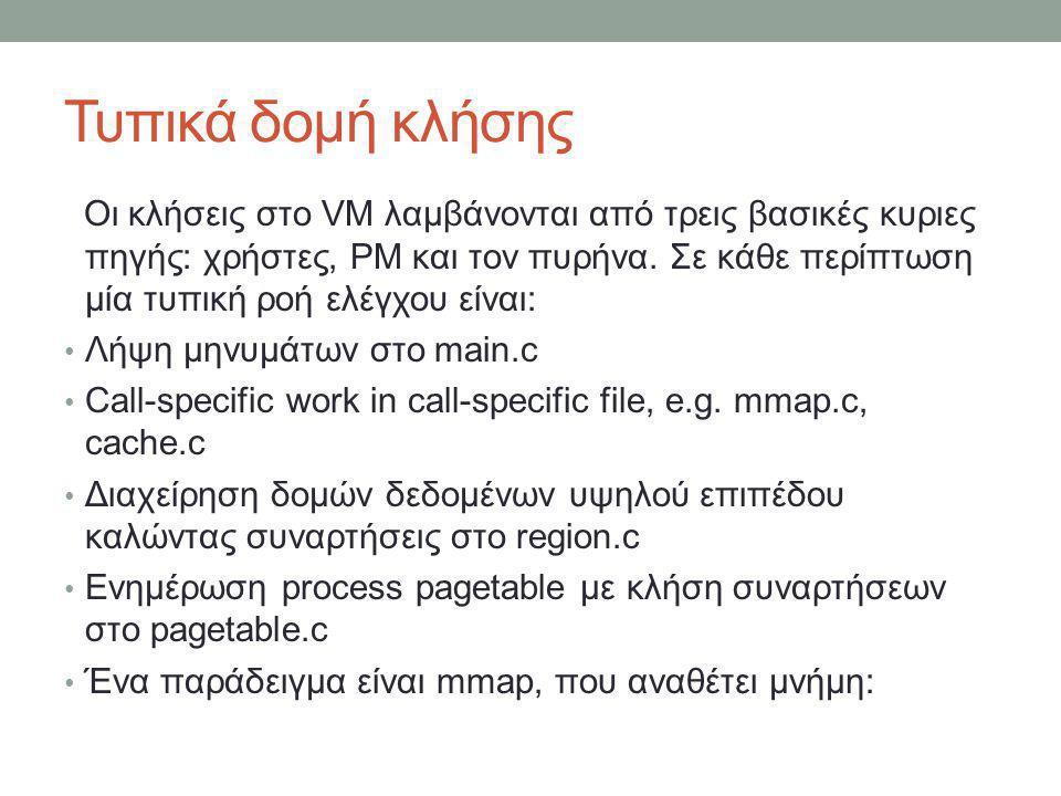 Τυπικά δομή κλήσης Οι κλήσεις στο VM λαμβάνονται από τρεις βασικές κυριες πηγής: χρήστες, PM και τον πυρήνα. Σε κάθε περίπτωση μία τυπική ροή ελέγχου