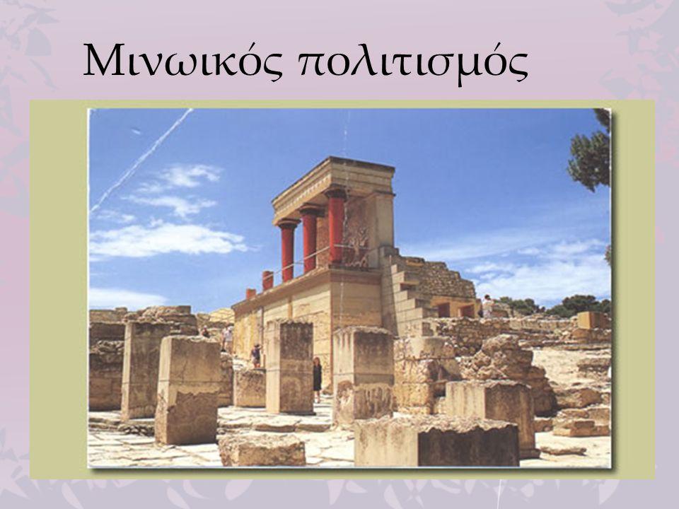  Ο Μινωικός πολιτισμός αναπτύσσεται στο νησί της Κρήτης.