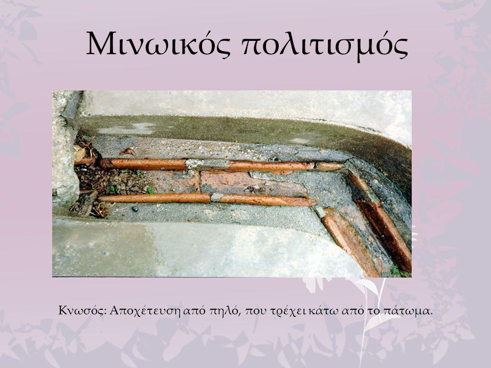 Μινωικός πολιτισμός Κνωσός: Αποχέτευση από πηλό, που τρέχει κάτω από το πάτωμα.