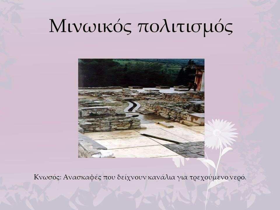 Μινωικός πολιτισμός Κνωσός: Ανασκαφές που δείχνουν κανάλια για τρεχούμενο νερό.