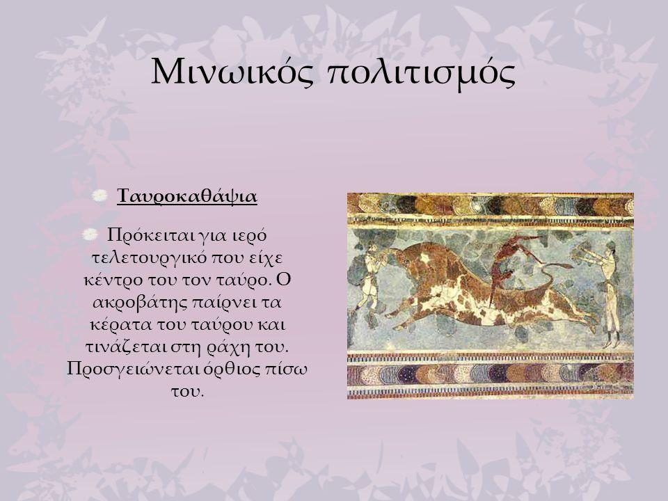 Μινωικός πολιτισμός Ταυροκαθάψια Πρόκειται για ιερό τελετουργικό που είχε κέντρο του τον ταύρο. Ο ακροβάτης παίρνει τα κέρατα του ταύρου και τινάζεται