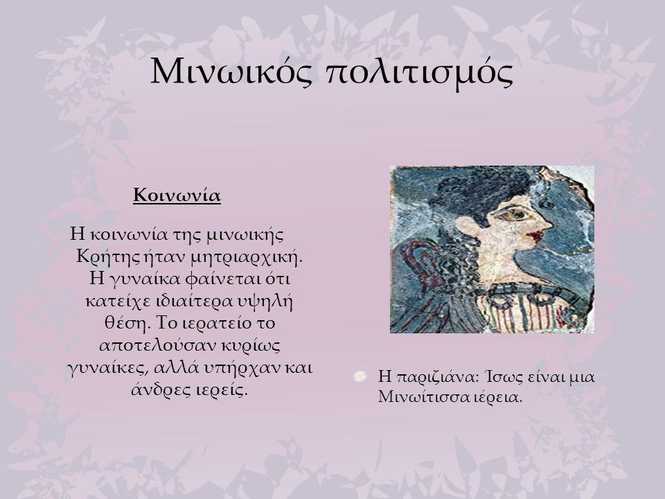 Μινωικός πολιτισμός Κοινωνία Η κοινωνία της μινωικής Κρήτης ήταν μητριαρχική. Η γυναίκα φαίνεται ότι κατείχε ιδιαίτερα υψηλή θέση. Το ιερατείο το αποτ