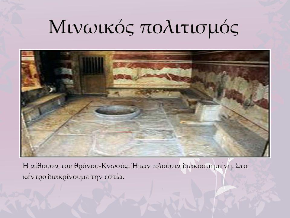 Μινωικός πολιτισμός Η αίθουσα του θρόνου-Κνωσός: Ήταν πλούσια διακοσμημένη. Στο κέντρο διακρίνουμε την εστία.
