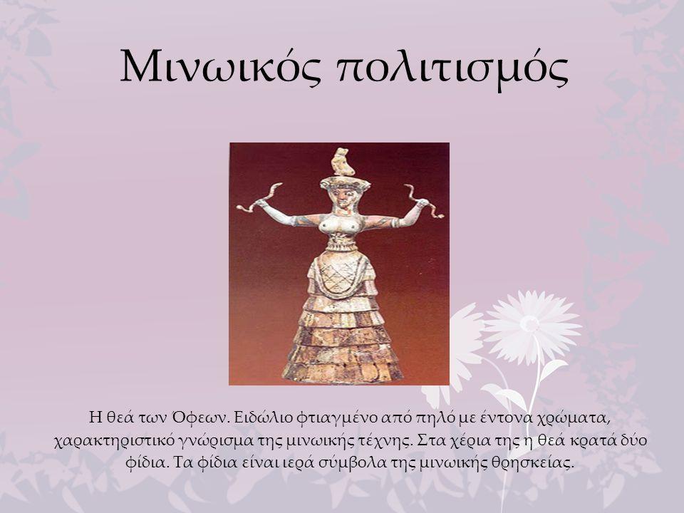 Μινωικός πολιτισμός Η θεά των Όφεων. Ειδώλιο φτιαγμένο από πηλό με έντονα χρώματα, χαρακτηριστικό γνώρισμα της μινωικής τέχνης. Στα χέρια της η θεά κρ