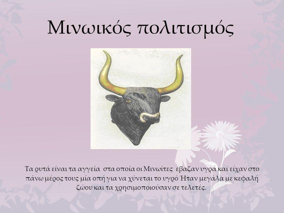 Μινωικός πολιτισμός Τα ρυτά είναι τα αγγεία στα οποία οι Μινωίτες έβαζαν υγρά και είχαν στο πάνω μέρος τους μία οπή για να χύνεται το υγρό Ήταν μεγάλα