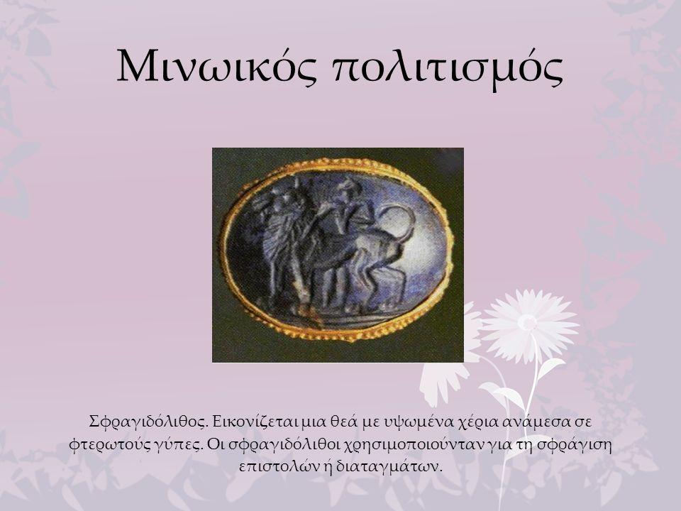 Μινωικός πολιτισμός Σφραγιδόλιθος. Εικονίζεται μια θεά με υψωμένα χέρια ανάμεσα σε φτερωτούς γύπες. Οι σφραγιδόλιθοι χρησιμοποιούνταν για τη σφράγιση