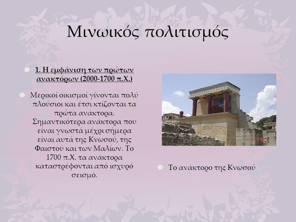 Μινωικός πολιτισμός 1. Η εμφάνιση των πρώτων ανακτόρων (2000-1700 π.Χ.) Μερικοί οικισμοί γίνονται πολύ πλούσιοι και έτσι κτίζονται τα πρώτα ανάκτορα.