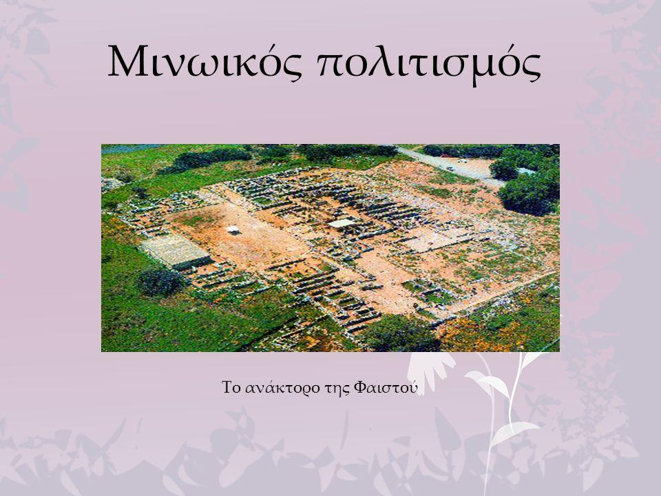 Μινωικός πολιτισμός Ο Μινωικός πολιτισμός καταστράφηκε από φυσική καταστροφή.