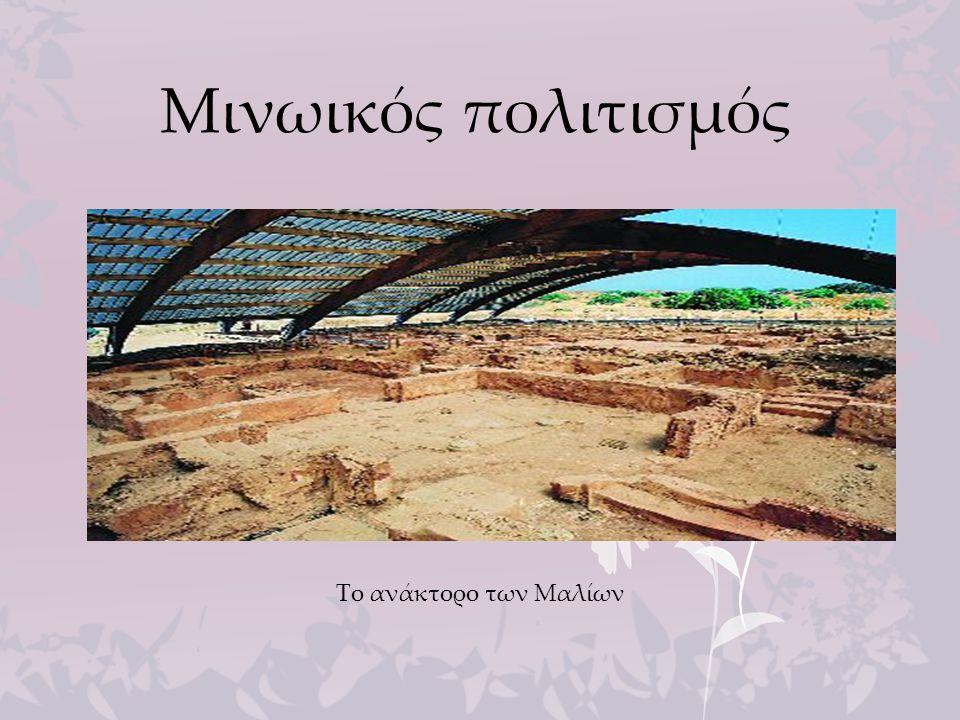 Μινωικός πολιτισμός 2.