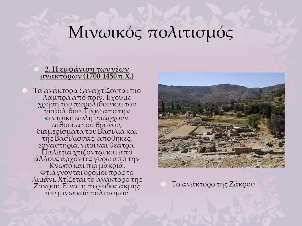 Μινωικός πολιτισμός 2. Η εμφάνιση των νέων ανακτόρων (1700-1450 π.Χ.) Τα ανάκτορα ξαναχτίζονται πιο λαμπρά από πριν. Έχουμε χρήση του πωρόλιθου και το
