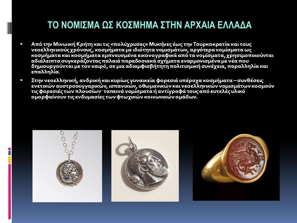 ΤΟ ΝΟΜΙΣΜΑ ΩΣ ΚΟΣΜΗΜΑ ΣΤΗΝ ΑΡΧΑΙΑ ΕΛΛΑΔΑ  Από την Μινωική Κρήτη και τις «πολύχρυσες» Μυκήνες έως την Τουρκοκρατία και τους νεοελληνικούς χρόνους, κοσ