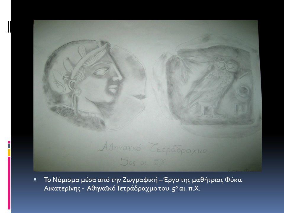  Το Νόμισμα μέσα από την Ζωγραφική – Έργο της μαθήτριας Φύκα Αικατερίνης - Αθηναϊκό Τετράδραχμο του 5 ο αι. π.Χ.