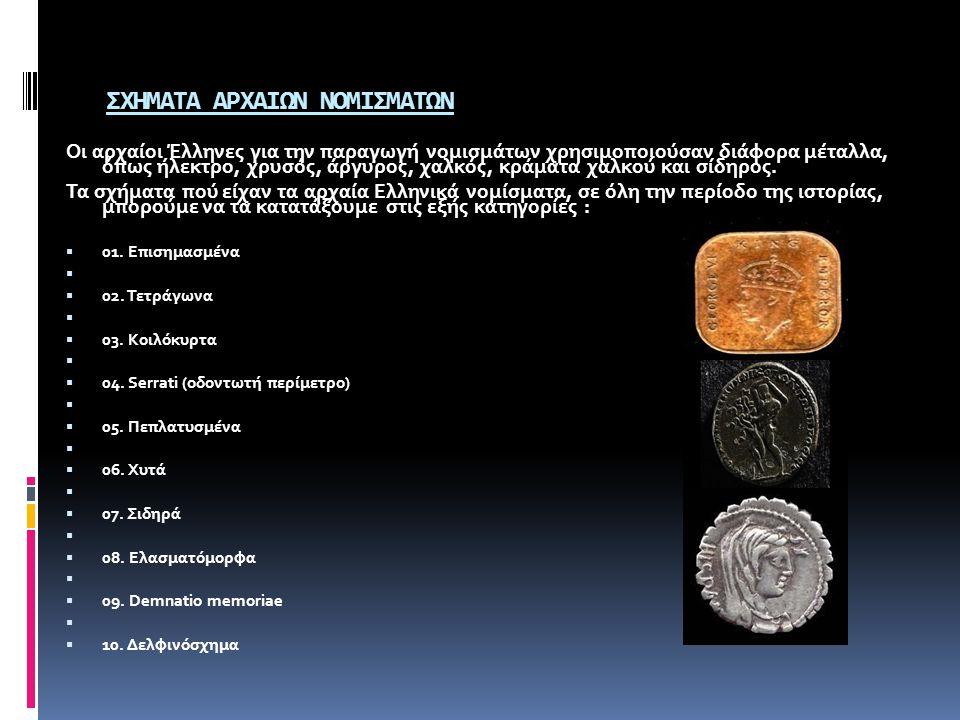 ΣΧΗΜΑΤΑ ΑΡΧΑΙΩΝ ΝΟΜΙΣΜΑΤΩΝ Οι αρχαίοι Έλληνες για την παραγωγή νομισμάτων χρησιμοποιούσαν διάφορα μέταλλα, όπως ήλεκτρο, χρυσός, άργυρος, χαλκός, κράμ
