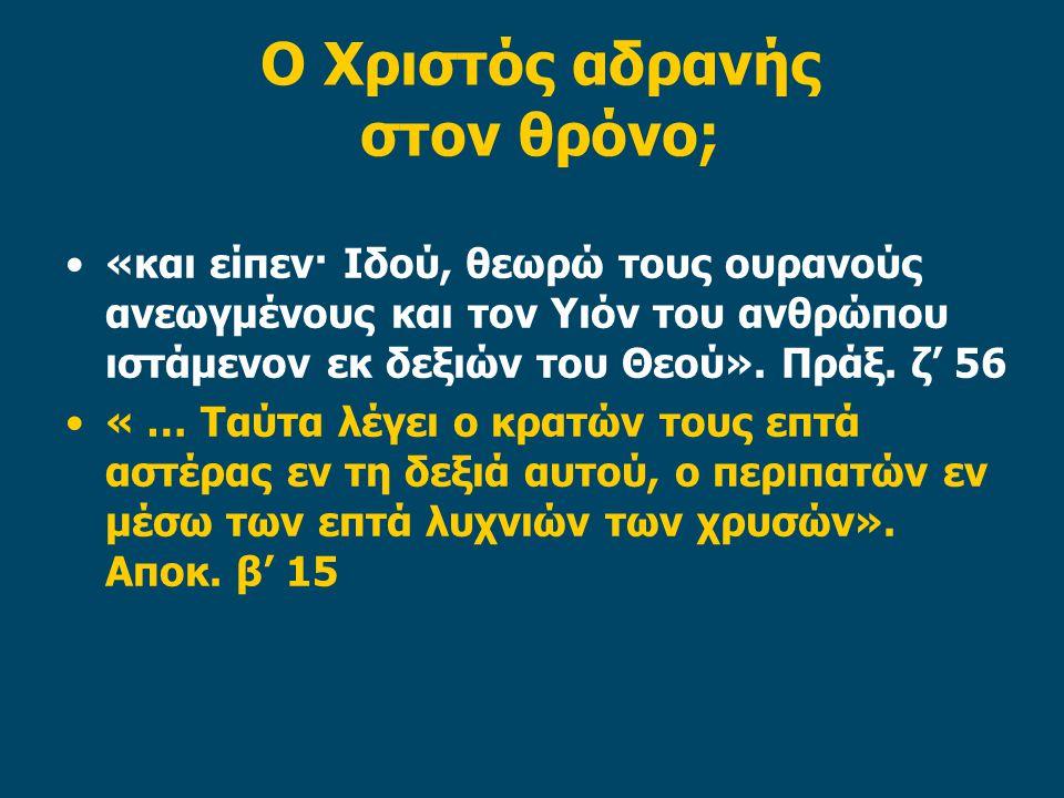 Ο Χριστός αδρανής στον θρόνο; «και είπεν· Ιδού, θεωρώ τους ουρανούς ανεωγμένους και τον Υιόν του ανθρώπου ιστάμενον εκ δεξιών του Θεού».