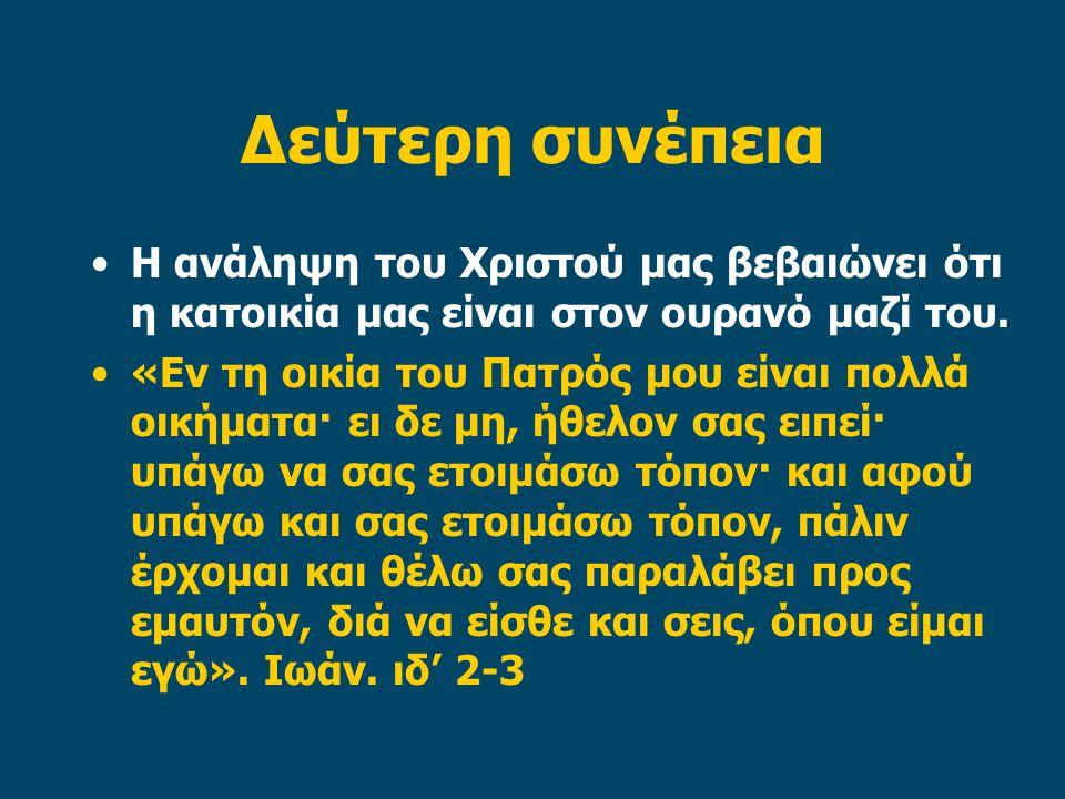 Δεύτερη συνέπεια Η ανάληψη του Χριστού μας βεβαιώνει ότι η κατοικία μας είναι στον ουρανό μαζί του.