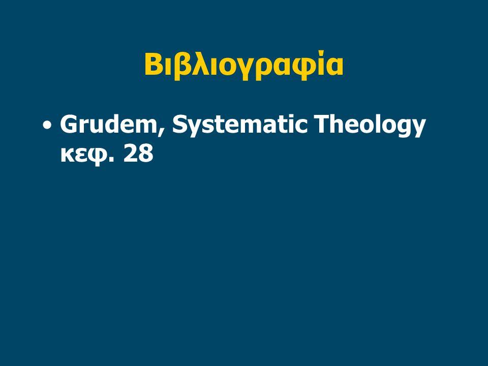 Βιβλιογραφία Grudem, Systematic Theology κεφ. 28