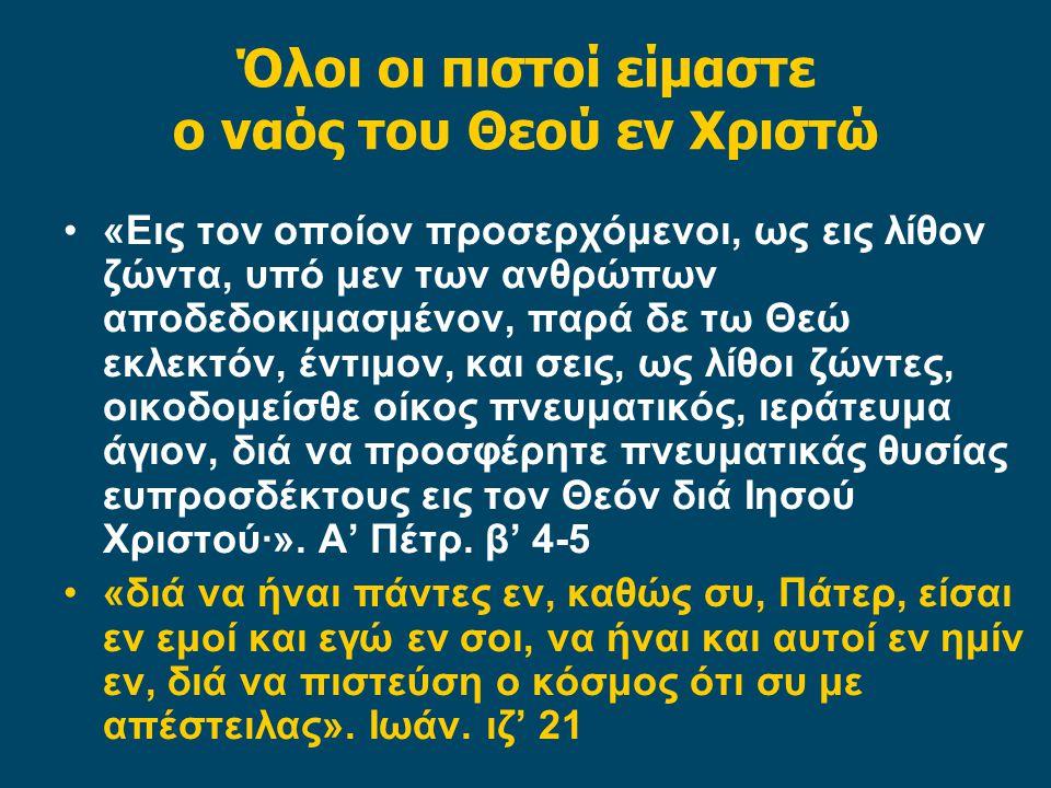 Όλοι οι πιστοί είμαστε ο ναός του Θεού εν Χριστώ «Εις τον οποίον προσερχόμενοι, ως εις λίθον ζώντα, υπό μεν των ανθρώπων αποδεδοκιμασμένον, παρά δε τω