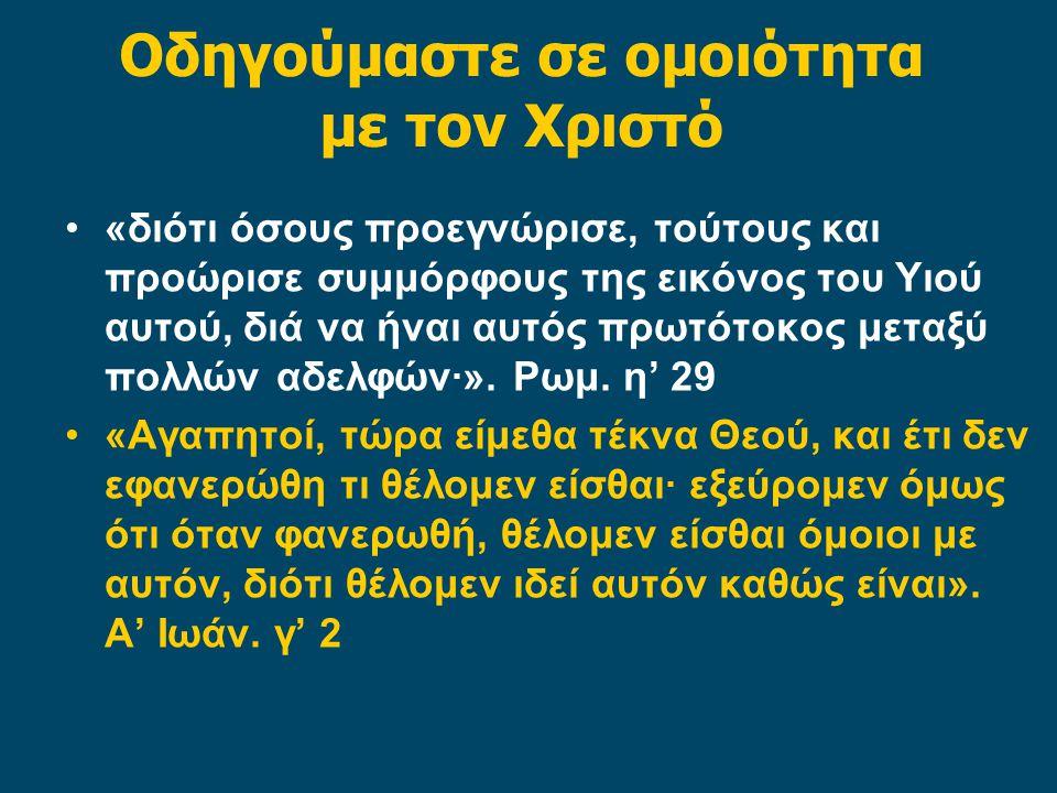 Οδηγούμαστε σε ομοιότητα με τον Χριστό «διότι όσους προεγνώρισε, τούτους και προώρισε συμμόρφους της εικόνος του Υιού αυτού, διά να ήναι αυτός πρωτότο