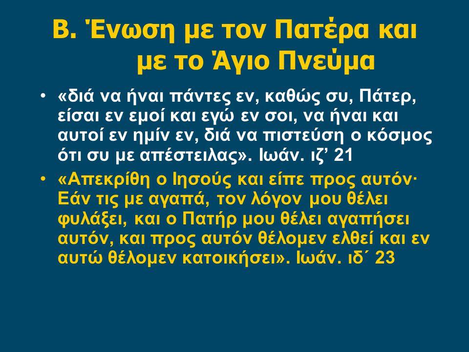 Β. Ένωση με τον Πατέρα και με το Άγιο Πνεύμα «διά να ήναι πάντες εν, καθώς συ, Πάτερ, είσαι εν εμοί και εγώ εν σοι, να ήναι και αυτοί εν ημίν εν, διά