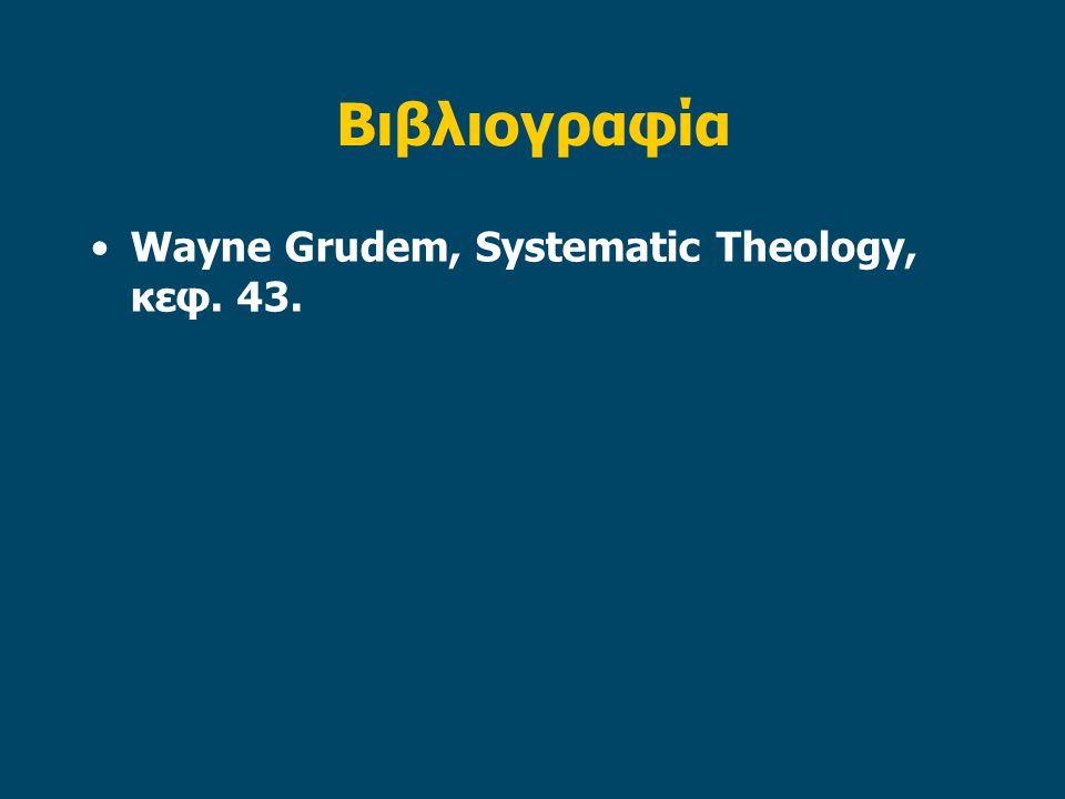 Βιβλιογραφία Wayne Grudem, Systematic Theology, κεφ. 43.