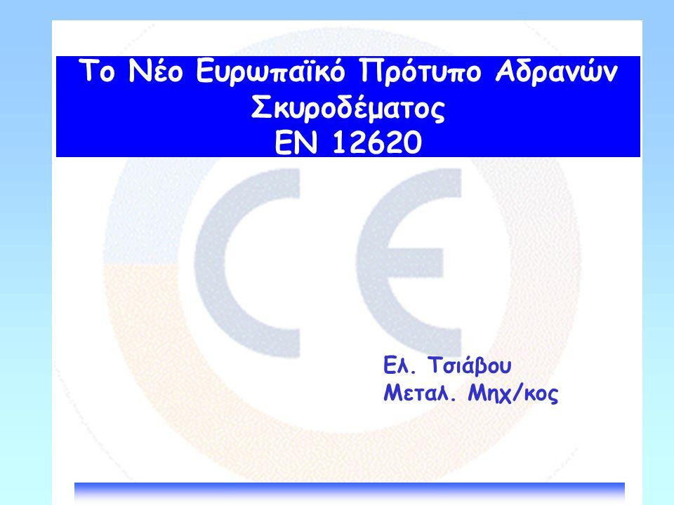 Το Νέο Ευρωπαϊκό Πρότυπο Αδρανών Σκυροδέματος ΕΝ 12620 Ελ. Τσιάβου Μεταλ. Μηχ/κος