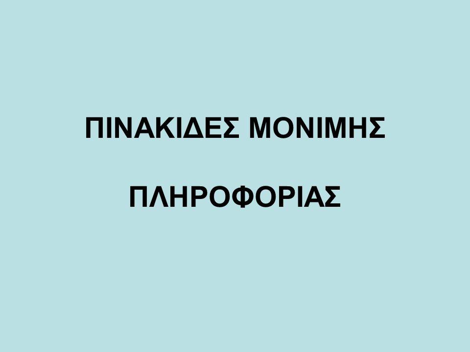 ΠΙΝΑΚΙΔΕΣ ΜΟΝΙΜΗΣ ΠΛΗΡΟΦΟΡΙΑΣ