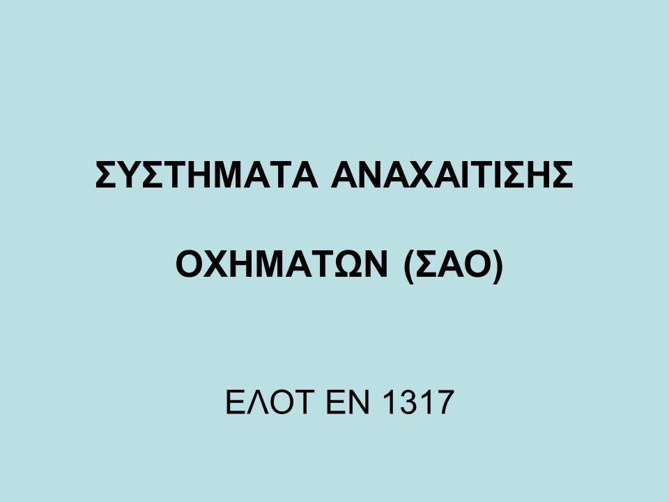 ΣΥΣΤΗΜΑΤΑ ΑΝΑΧΑΙΤΙΣΗΣ ΟΧΗΜΑΤΩΝ (ΣΑΟ) ΕΛΟΤ ΕΝ 1317