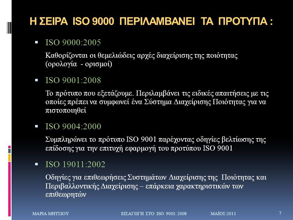 Η ΣΕΙΡΑ ISO 9000 ΠΕΡΙΛΑΜΒΑΝΕΙ ΤΑ ΠΡΟΤΥΠΑ :  ISO 9000:2005 Καθορίζονται οι θεμελιώδεις αρχές διαχείρισης της ποιότητας (ορολογία - ορισμοί)  ISO 9001:2008 Το πρότυπο που εξετάζουμε.