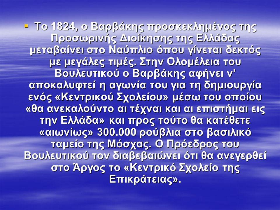  To 1824, ο Βαρβάκης προσκεκλημένος της Προσωρινής Διοίκησης της Ελλάδας μεταβαίνει στο Ναύπλιο όπου γίνεται δεκτός με μεγάλες τιμές.