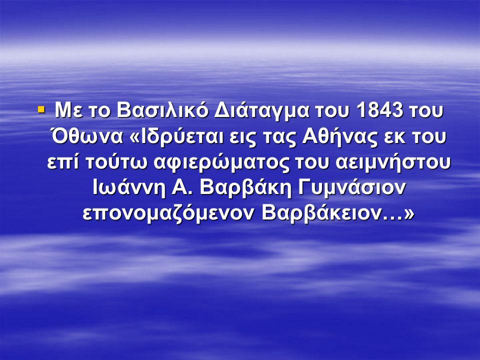  Με το Βασιλικό Διάταγμα του 1843 του Όθωνα «Ιδρύεται εις τας Αθήνας εκ του επί τούτω αφιερώματος του αειμνήστου Ιωάννη Α.
