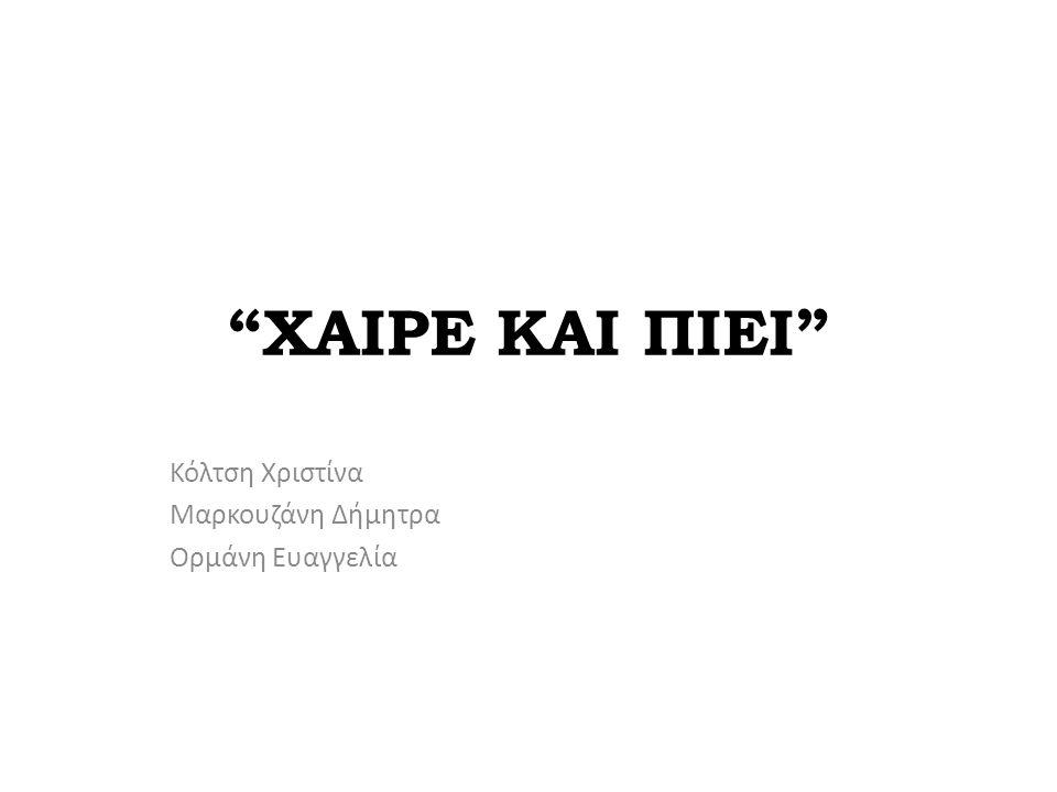 ΝΕΟΚΛΑΣΙΚΑ ΚΤΗΡΙΑ