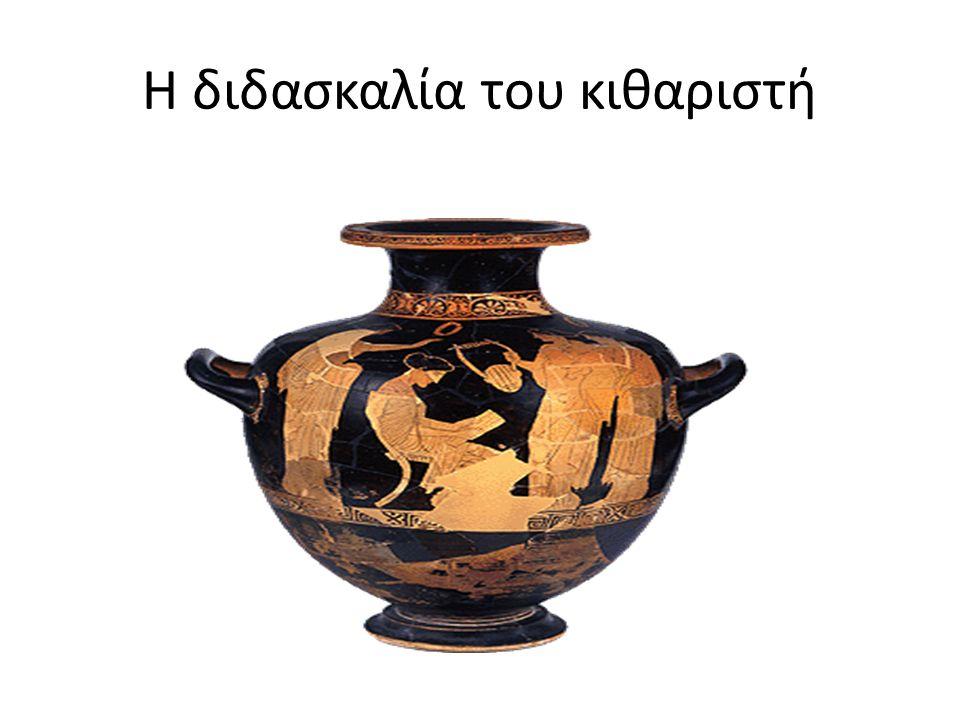 Το σχολείο στην αρχαία Αθήνα