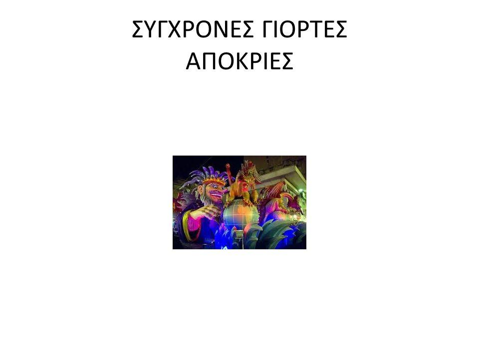 ΑΝΘΕΣΤΗΡΙΑ