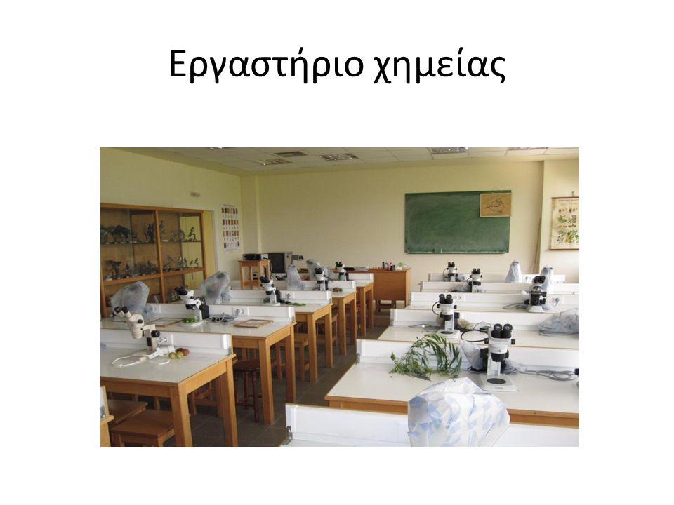 Σύγχρονη εκπαίδευση