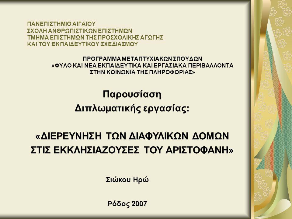 Οι «Εκκλησιάζουσες» αποτελούν την προτελευταία κωμωδία του Αριστοφάνη λίγα χρόνια πριν πεθάνει.