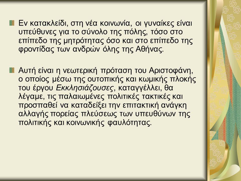 Εν κατακλείδι, στη νέα κοινωνία, οι γυναίκες είναι υπεύθυνες για το σύνολο της πόλης, τόσο στο επίπεδο της μητρότητας όσο και στο επίπεδο της φροντίδας των ανδρών όλης της Αθήνας.