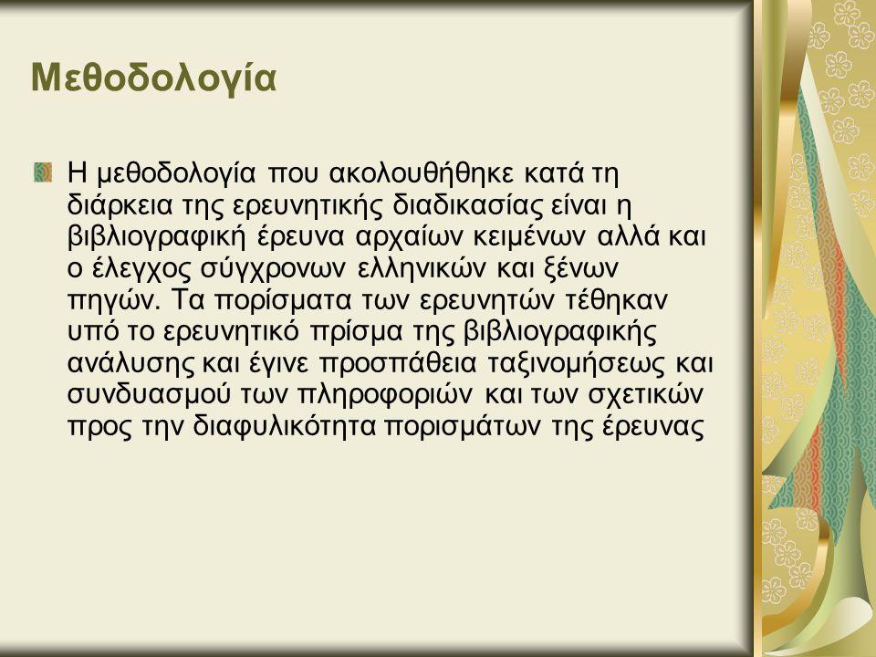 Μεθοδολογία Η μεθοδολογία που ακολουθήθηκε κατά τη διάρκεια της ερευνητικής διαδικασίας είναι η βιβλιογραφική έρευνα αρχαίων κειμένων αλλά και ο έλεγχος σύγχρονων ελληνικών και ξένων πηγών.
