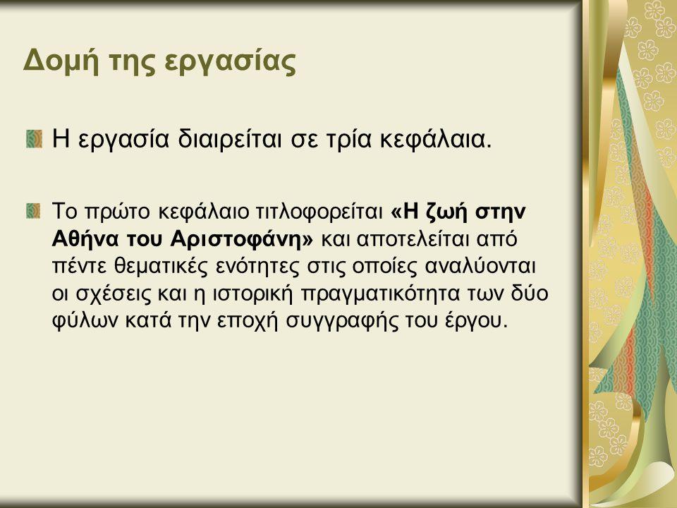 Το δεύτερο κεφάλαιο, με τίτλο «Οι σχέσεις των δύο φύλων στα έργα του Αριστοφάνη» χωρίζεται σε τρεις ενότητες στις οποίες αναλύονται οι ανδρικοί και οι γυναικείοι ρόλοι των έργων του ποιητή.