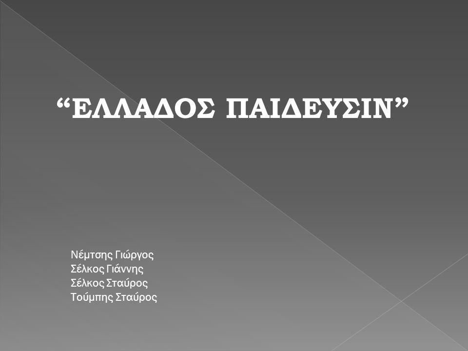 """""""ΕΛΛΑΔΟΣ ΠΑΙΔΕΥΣΙΝ"""" Νέμτσης Γιώργος Σέλκος Γιάννης Σέλκος Σταύρος Τούμπης Σταύρος"""