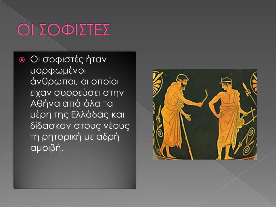  Οι σοφιστές ήταν μορφωμένοι άνθρωποι, οι οποίοι είχαν συρρεύσει στην Αθήνα από όλα τα μέρη της Ελλάδας και δίδασκαν στους νέους τη ρητορική με αδρή