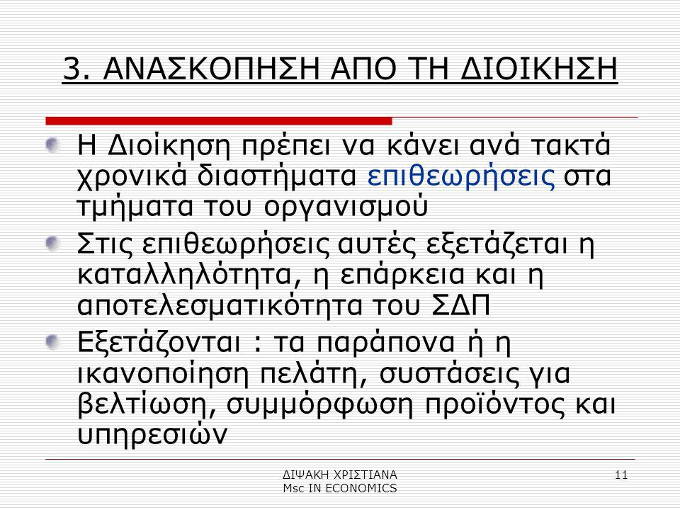 ΔΙΨΑΚΗ ΧΡΙΣΤΙΑΝΑ Μsc IN ECONOMICS 11 3.