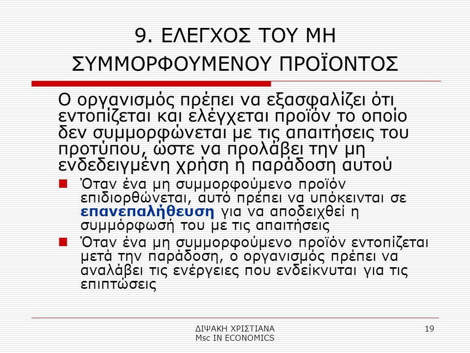 ΔΙΨΑΚΗ ΧΡΙΣΤΙΑΝΑ Μsc IN ECONOMICS 19 9.