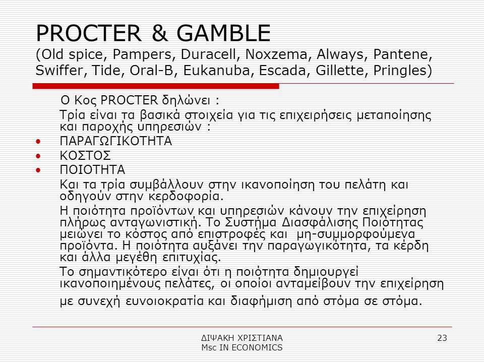 ΔΙΨΑΚΗ ΧΡΙΣΤΙΑΝΑ Μsc IN ECONOMICS 23 PROCTER & GAMBLE (Old spice, Pampers, Duracell, Noxzema, Always, Pantene, Swiffer, Tide, Oral-B, Eukanuba, Escada