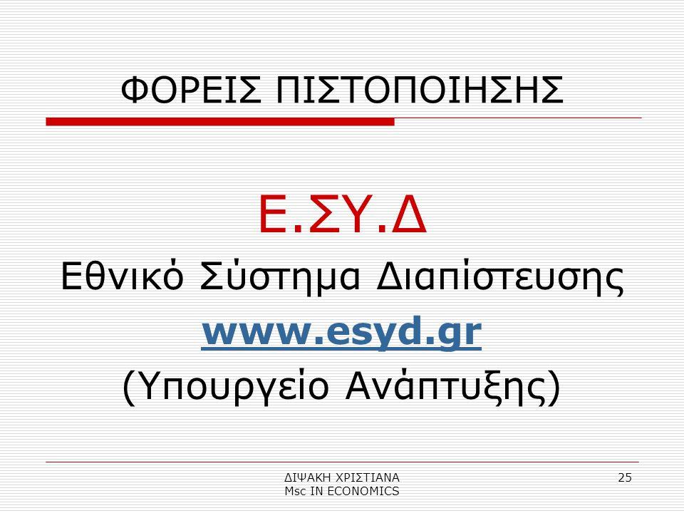 ΔΙΨΑΚΗ ΧΡΙΣΤΙΑΝΑ Μsc IN ECONOMICS 25 ΦΟΡΕΙΣ ΠΙΣΤΟΠΟΙΗΣΗΣ Ε.ΣΥ.Δ Εθνικό Σύστημα Διαπίστευσης www.esyd.gr (Υπουργείο Ανάπτυξης)