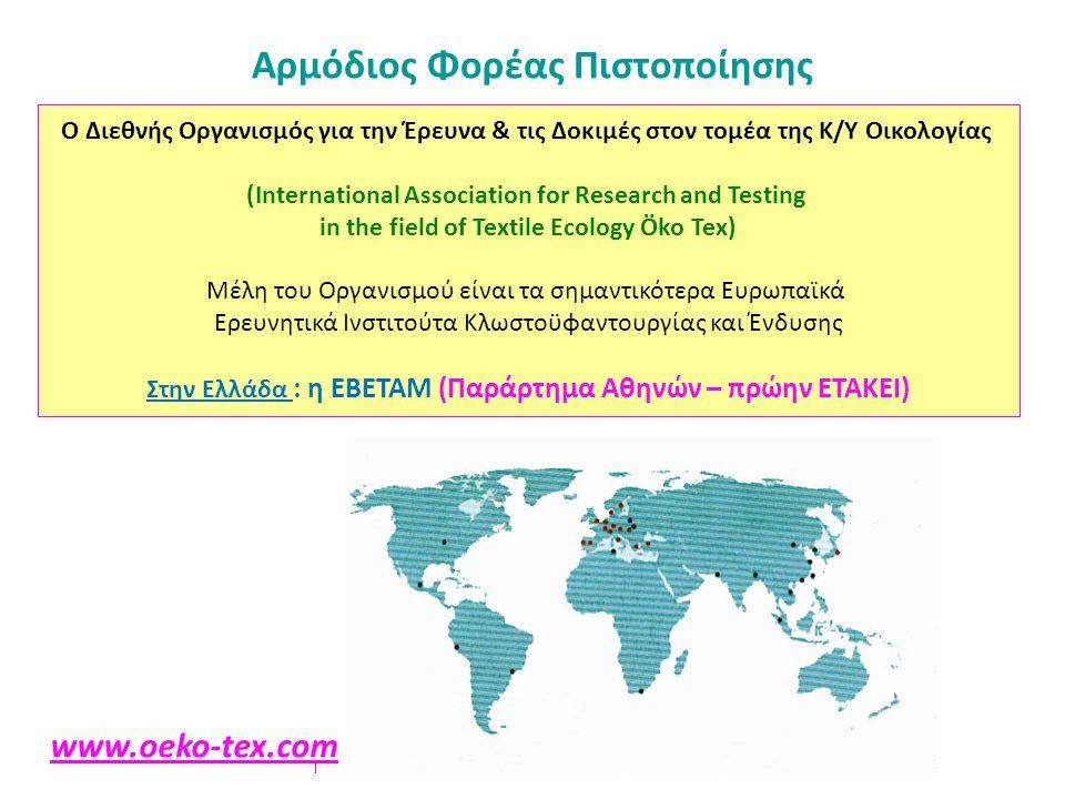 Αρμόδιος Φορέας Πιστοποίησης Ο Διεθνής Οργανισμός για την Έρευνα & τις Δοκιμές στον τομέα της Κ/Υ Οικολογίας (International Association for Research and Testing in the field of Textile Ecology Öko Tex) Μέλη του Οργανισμού είναι τα σημαντικότερα Ευρωπαϊκά Ερευνητικά Ινστιτούτα Κλωστοϋφαντουργίας και Ένδυσης Στην Ελλάδα : η ΕΒΕΤΑΜ (Παράρτημα Αθηνών – πρώην ΕΤΑΚΕΙ) www.oeko-tex.com