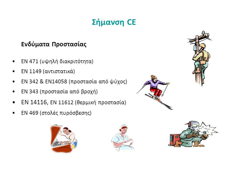 Σήμανση CE Ενδύματα Προστασίας EN 471 (υψηλή διακριτότητα) ΕΝ 1149 (αντιστατικά) ΕΝ 342 & ΕΝ14058 (προστασία από ψύχος) ΕΝ 343 (προστασία από βροχή) ΕΝ 14116, ΕΝ 11612 (θερμική προστασία) ΕΝ 469 (στολές πυρόσβεσης)