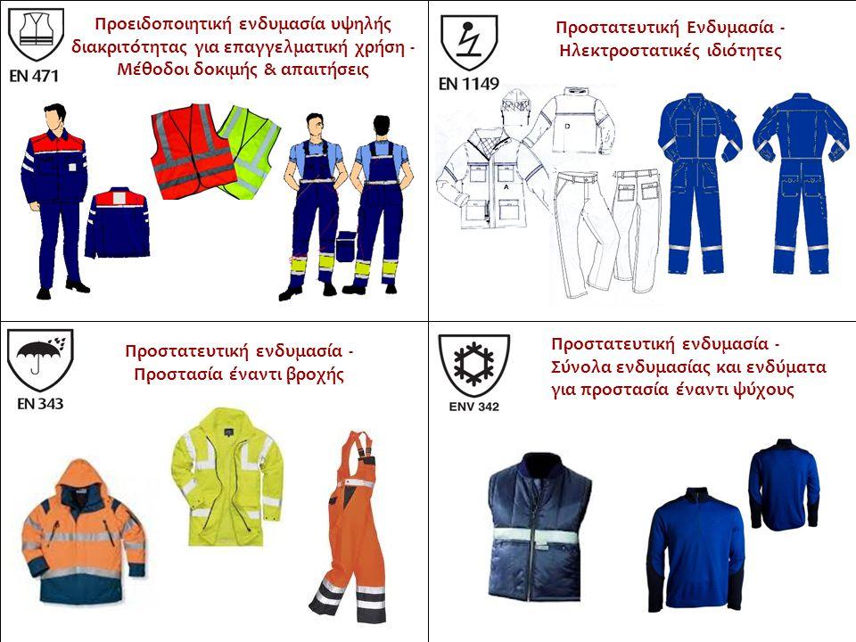 Προειδοποιητική ενδυμασία υψηλής διακριτότητας για επαγγελματική χρήση - Μέθοδοι δοκιμής & απαιτήσεις Προστατευτική Ενδυμασία - Ηλεκτροστατικές ιδιότητες Προστατευτική ενδυμασία - Προστασία έναντι βροχής Προστατευτική ενδυμασία - Σύνολα ενδυμασίας και ενδύματα για προστασία έναντι ψύχους