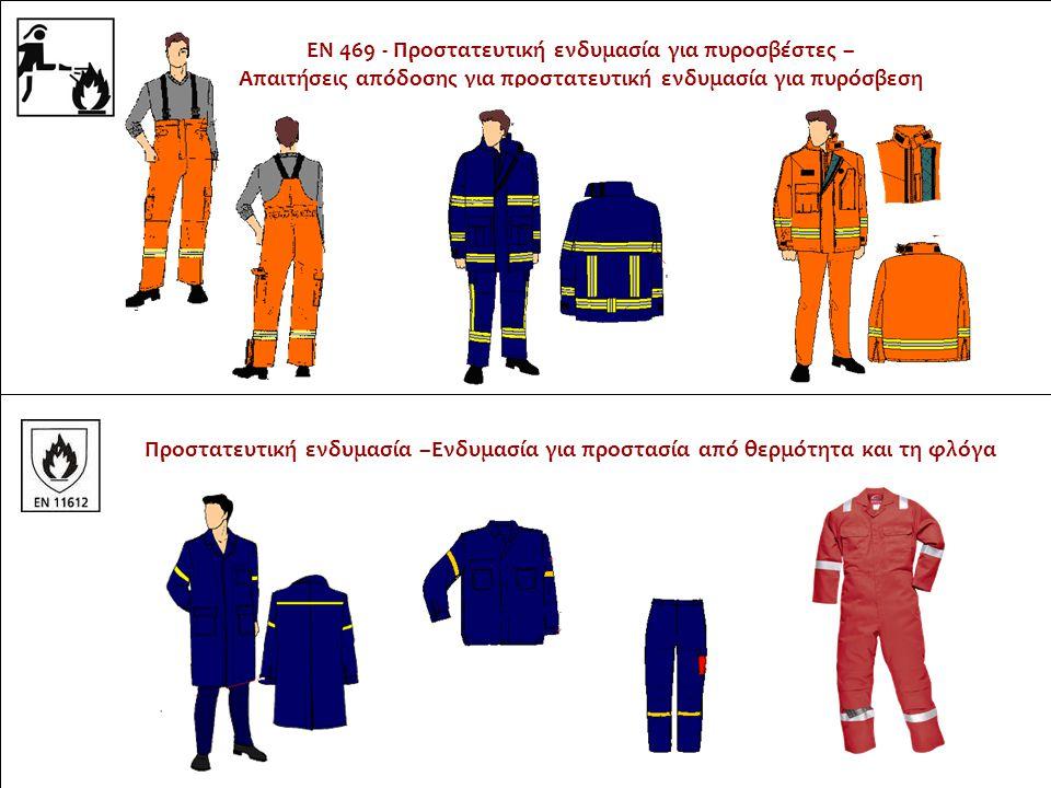 EN 469 - Προστατευτική ενδυμασία για πυροσβέστες – Απαιτήσεις απόδοσης για προστατευτική ενδυμασία για πυρόσβεση Προστατευτική ενδυμασία –Ενδυμασία για προστασία από θερμότητα και τη φλόγα
