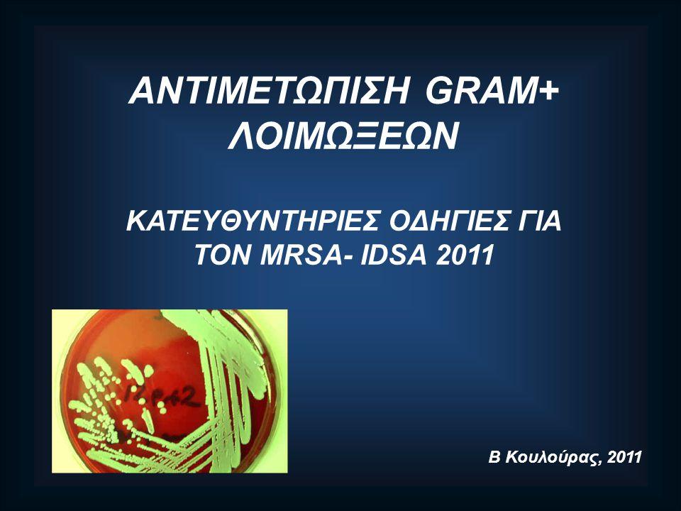Απειλητικές για τη ζωή λοιμώξεις από ΜRSA Ποιά η θέση των βανκομυκίνης, τεϊκοπλανίνης, δαπτομυκίνης, λινεζολίδης και τιγκεκυκλίνης; Τεϊκοπλανίνη: -Οι ΜΙC της τεϊκοπλανίνης αυξάνονται με την αύξηση της mic της βανκομυκίνης -Απαιτούνται 3 μέρες για να φτάσει σε θεραπευτικά επίπεδα των 20mg/L -Η τεϊκοπλανίνη έχει περιορισμένο ρόλο σε mrsa λοιμώξεις και ειδικά όταν υπάρχει νεφρική δυσλειτουργία Δαπτομυκίνη: -Έχει σημαντικό ρόλο στην εμπειρική θεραπεία σε μικροβιαιμία και ενδοκαρδίτιδα -Η δόση 10mg/Kg έχει μεγαλύτερα θεραπευτικά αποτελέσματα με αποφυγή ανθεκτικών στελεχών Λινεζολίδη: -Αξιόπιστη επιλογή σε MRSA πνευμονία -Δεν έχει ένδειξη σε μικροβιαμία και λοιμώδη ενδοκαρδίτιδα Τιγκεκυκλίνη: - Προτείνεται ως θεραπείας διάσωσης σε περιπτώσεις που δεν υπάρχει άλλη εναλλακτική επιλογή