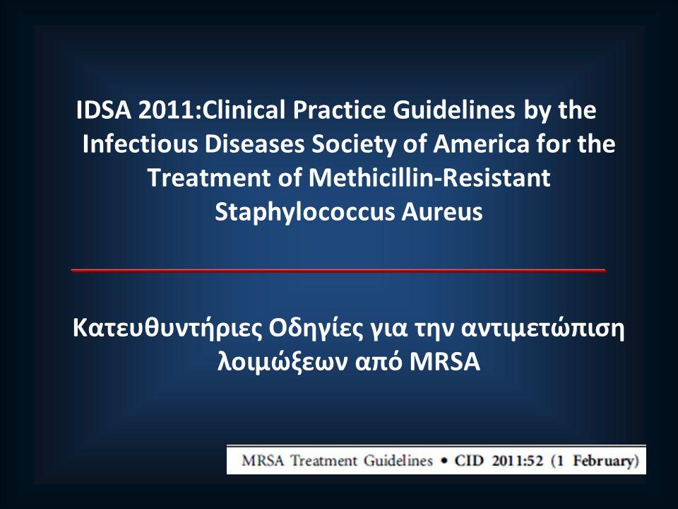 Αντιμετώπιση λοιμώξεων ΚΝΣ από MRSA Διάρκεια θεραπείας: Μηνιγγίτιδα 2 εβδομάδες Εγκεφαλικό απόστημα, εμπύημα, σηπτική θρόμβωση φλεβωδών κόλπων 4-6 εβδομάδες Προτεινόμενη αντιβιοτική θεραπεία Βανκομυκίνη (Β-II) Βανκομυκίνη και ριφαμπικίνη 600mg ημερησίως ή 300-450 mg δις (Β-IIΙ) Εναλλακτικά Λινεζολίδη 600mg δύο φορές ημερησίως ΙV ή per os (Β-IΙ) ΤΜP-SMX 5mg/kg κάθε 8 -12 ώρες